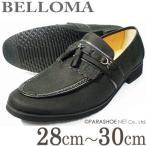 BELLOMA キルトタッセル ビジネスカジュアルシューズ(大きいサイズ 紳士靴)黒スウェード ワイズ3E(EEE) 28cm(28.0cm)、29cm(29.0cm)、30cm(30.0cm)