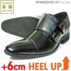 ショッピングストラップ シューズ VIRILE 本革 ダブルモンクストラップ シークレットヒールアップ ビジネスシューズ(革靴 紳士靴)黒