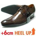 ショッピングアップシューズ MM-one ロングノーズ ウィングチップ シークレットヒールアップ ビジネスシューズ(紳士靴)茶色