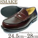 S-MAKE(エスメイク)コインローファー ワイン(ダークブラウン)3E(EEE)メンズ(男性用)24.5cm〜28cm/学生靴 通学靴 紳士靴