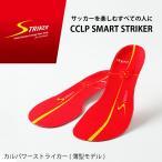 BMZ サッカー用インソール 薄型モデル ビーエムゼット CCLP SMART STRIKER カルパワーストライカー レッド 中敷き メンズ レディース