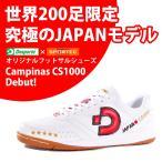 Desporte(デスポルチ) DS-931CE カンピーナス CS1000 オリジナル フットサルシューズ ジャパン コラボ インドア