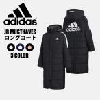 adidas(アディダス) FAP15 ジュニア ESS ボアコート ベンチコート ボーイズ ガールズ