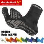 メール便OK Activital(アクティバイタル) HRD10J ジャパン 超立体フットサポーター メンズ レディース スポーツソックス 靴下 足首保護