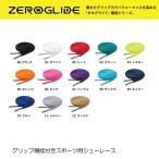 メール便OK MIZUNO(ミズノ) P1GZ2021 ゼログライドシューレース 平型 幅4mm