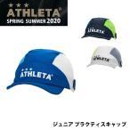 アスレタ ジュニア プラクティスキャップ ATHLETA 05259J キッズ 子供 帽子 スポーツキャップ サッカー