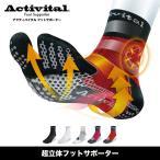 メール便OK Activital(アクティバイタル) HRD10 超立体フットサポーター メンズ レディース スポーツソックス 靴下 足首保護 ねんざ予防