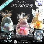 Yahoo!花ギフト専門店 パラボッセプリザーブドフラワー 選べる3色 幸福を呼ぶ天使 ガラスケース プリザ ( エンジェル ) 母の日ギフト 誕生日 結婚祝い 退職祝い ブライダル 記念日 プレゼント