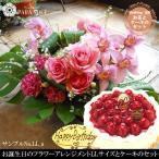 お誕生日のフラワーアレンジメントLLサイズ ( LL_a )と洋菓子店カサミンゴーの最高級ケーキとのギフトセット 花とスイーツセット ケーキと花のギフトセット