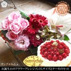 お誕生日のフラワーアレンジメントLサイズ ( L_a )と洋菓子店カサミンゴーの最高級ケーキとのギフトセット 花とスイーツセット ケーキと花のギフトセット