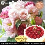 お誕生日のフラワーアレンジメントMサイズ ( No.M01 )と洋菓子店カサミンゴーの最高級ケーキとのギフトセット 花とスイーツセット ケーキと花のギフトセット