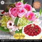 お誕生日のフラワーアレンジメントSサイズ ( No.S01 )と洋菓子店カサミンゴーの最高級ケーキとのギフトセット 花とスイーツセット ケーキと花のギフトセット