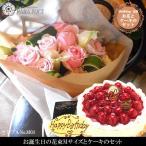 お誕生日の花束 Mサイズ No.M03と洋菓子店カサミンゴーの最高級ケーキとのギフトセット 花とスイーツセット ケーキと花のギフトセット