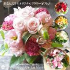Yahoo!花ギフト専門店 パラボッセ誕生日プレゼント 女性 男性 花 ギフト アレンジメント 花束 ブライダル 結婚祝い 新築祝い 退職祝い ( オーダーメイド Mサイズ )