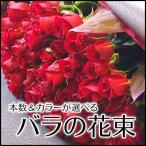 バラの花束 誕生日 プレゼント 花 ギフト サプライズ フラワー 結婚記念日 誕生日プレゼント 女性