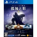 PS4 Destiny 2 孤独と影 レジェンダリーコレクション