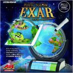 【展示品特価】ドウシシャ しゃべる地球儀 パーフェクトグローブ EXAR エクサー