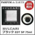 ショッピング香水 送料無料!! ブルガリ BVLGARI ブルガリ ブラック EDT SP 75ml BVLGARI メンズ レディース 香水 フレグランス