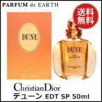 クリスチャン ディオール デューン EDT SP 50ml 香水 フレグランス