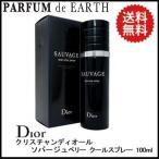 クリスチャン ディオール Christian Dior ソバージュ ベリー クールスプレー 100ml Sauvage Very Cool Spray 香水 フレグランス