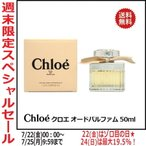 【セール】クロエ CHLOE クロエ オードパルファム EDP SP 50ml 送料無料【香水 レディース】