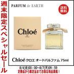 【セール】クロエ CHLOE オードパルファム 75ml EDP SP 送料無料 【香水 レディース】