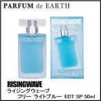 ライジングウェーブ フリー ライトブルー EDT SP 50ml RISINGWAVE メンズ 香水 フレグランス
