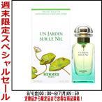 【セール】エルメス ナイルの庭 EDT SP 50ml 【送料無料】【香水 レディース メンズ】