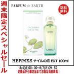送料無料!! エルメス ナイルの庭 EDT SP 100ml 香水 フレグランス