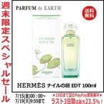 Yahoo!香水フレグランスPARFUM de EARTHセール★送料無料 エルメス ナイルの庭 EDT SP 100ml 香水 フレグランス
