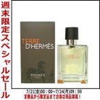エルメス テール ドゥ エルメス EDT SP 50ml 香水 フレグランス