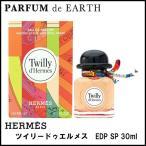 送料無料! エルメス HERMES ツイリー ドゥ エルメス EDP SP 30ml TWILLY D'HERMES Eau De Parfum 香水 フレグランス