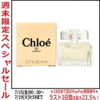 クロエ Chloe オードパルファム EDP BT 5ml CHLOE レディース ミニ香水 ボトル フレグランス