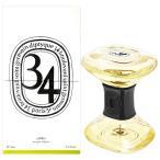 ディプティック diptyque 砂時計型ディフューザー サンジェルマン34 75ml Boulevard Saint Germain34 香水 フレグランス