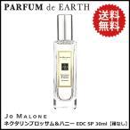 【ジョーマローン】 ネクタリン ブロッサム&ハニー コロン EDC SP 30ml (9008)【箱なし】 香水 フレグランス