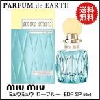 ミュウミュウ MIU MIU ミュウミュウ ローブルー EDP SP 50ml L'EAU BLEUE 香水 フレグランス