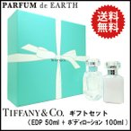 ティファニー TIFFANY & CO. ティファニー EDP ボディローション ギフトセット(EDP 50ml+BL 100ml) 送料無料 香水  コフレ