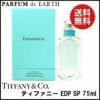 ティファニー TIFFANY & CO. ティファニー オードパルファム EDP SP 75ml TIFFANY Eau de Parfum 送料無料 【香水 フレグランス】