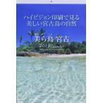 カレンダー 壁掛け 2019年 A2 沖縄 宮古島の海の景色や風景が人気 送料無料 おすすめ 写真家 上西重行