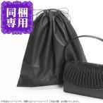 【フォーマルバッグ同梱専用】フォーマルバッグ保管用不織布袋