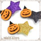 ヘアクリップ ハロウィン オバケ かぼちゃ 星 スター ラメ とんがり帽子 ジャックオランタン オレンジ パープル ブラック カラー