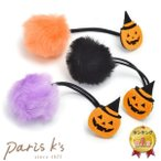 ヘアゴム ハロウィン オバケ かぼちゃ ファー ポンポン とんがり帽子 ジャックオランタン オレンジ パープル ブラック ギフト プレゼント