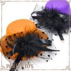 ■  ハロウィン カラー ミニハット 安い 可愛い 雑貨 かわいい おしゃれ ハロウィン 仮装 衣装 変装 のワンポイントに!