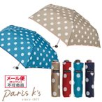 ■ 折りたたみ傘 レディース 軽量 超軽量 おしゃれ 丈夫 簡単 かわいい 水玉 50cm