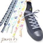 シューレース くつひも 靴ひも 靴紐 音符 くつひも 鍵盤 ピアノ 音符 スニーカー カラフル こども 子供 キッズ