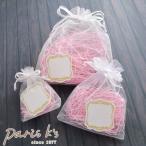 ラッピング セット オーガンジー袋 1枚 バラ売り 台紙 紙パッキン セット ラッピング用品