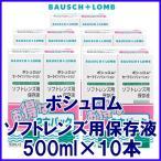 ショッピングソフト ボシュロム ソフトコンタクトレンズ用保存液 500ml×10本セット