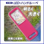 Yahoo!パリミキライト付き LED ハンドルーペ SL-2 3倍 ピンク