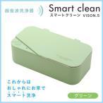 超音波洗浄器 スマートクリーン グリーン