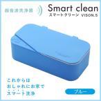 超音波洗浄器 スマートクリーン ブルー